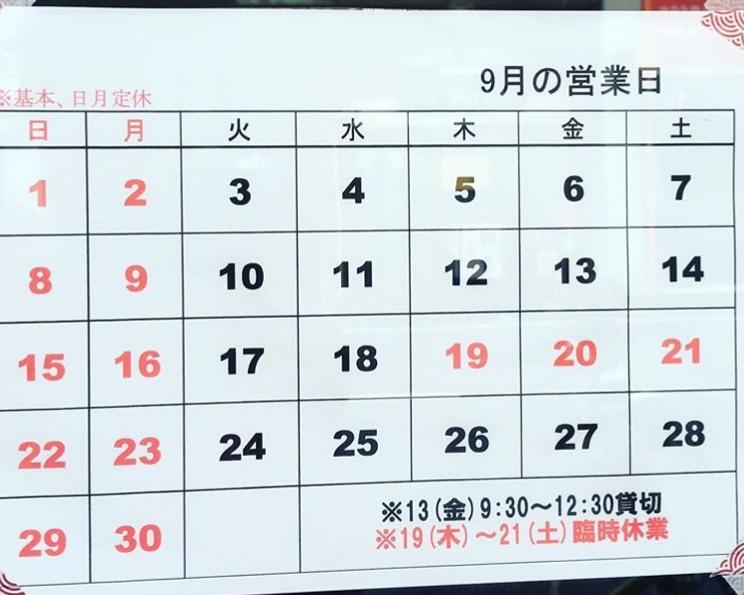 9月の営業日のお知らせ