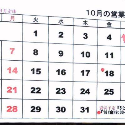 10月の営業日のお知らせ